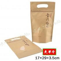 《大半斤-台灣極味-牛皮紙開窗手提夾鏈立袋》夾鏈袋/手提袋/包裝袋/糖果袋/麵包袋/餅乾袋/西點袋/飾品袋/塑膠袋/烘培包裝