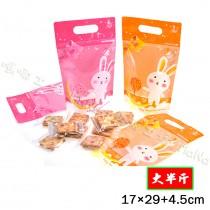 《大半斤-兔兔-手提夾鏈立袋》夾鏈袋/手提袋/包裝袋/糖果袋/麵包袋/餅乾袋/西點袋/飾品袋/塑膠袋/烘培包裝