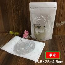 《半斤-咕咕貓頭鷹-霧面夾鏈立袋》夾鏈袋/立袋/包裝袋/糖果袋/麵包袋/餅乾袋/西點袋/飾品袋/塑膠袋/烘培包裝