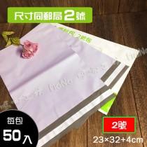 包裝破壞袋/快遞袋-丁香紫 2號袋「同郵局2號便利包大小」內灰外紫 寬23cm X 長32cm + 4cm/50入