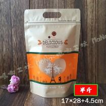 《半斤-美味DELICIOUS-牛皮手提夾鏈立袋》夾鏈袋/手提袋/包裝袋/糖果袋/麵包袋/餅乾袋/西點袋/飾品袋/塑膠袋/烘培包裝