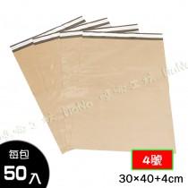 包裝破壞袋/快遞袋-奶茶棕 4號袋「同7-11交貨便大小」內灰外棕 寬30cm X 長40cm + 4cm/50入