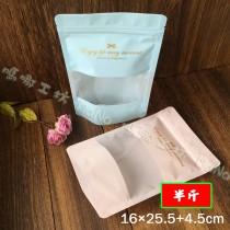 《半斤-粉享受每一刻-開窗夾鏈立袋》夾鏈袋/立袋/包裝袋/糖果袋/麵包袋/餅乾袋/西點袋/飾品袋/塑膠袋/烘培包裝