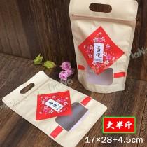《半斤-喜悅-手提夾鏈立袋》夾鏈袋/手提袋/包裝袋/糖果袋/麵包袋/餅乾袋/西點袋/飾品袋/塑膠袋/烘培包裝