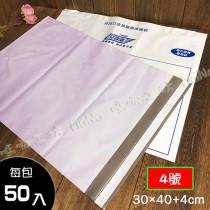 包裝破壞袋/快遞袋-丁香紫 4號袋「同7-11交貨便大小」內灰外紫 寬30cm X 長40cm + 4cm/50入
