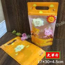 《大半斤-熊&兔-手提夾鏈立袋》夾鏈袋/手提袋/包裝袋/糖果袋/麵包袋/餅乾袋/西點袋/飾品袋/塑膠袋/烘培包裝