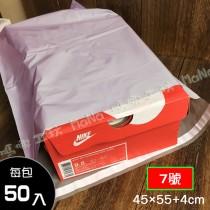 包裝破壞袋/快遞袋-丁香紫 7號袋 內灰外紫 寬45cm X 長55cm + 4cm/50入