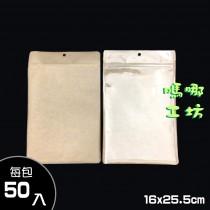 《半面牛皮夾鏈平面袋16x25.5cm/50入》包裝袋/糖果袋/餅乾袋/西點袋/飾品袋/塑膠袋/烘培包裝