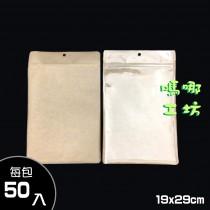 《半面牛皮夾鏈平面袋19x29cm/50入》包裝袋/糖果袋/餅乾袋/西點袋/飾品袋/塑膠袋/烘培包裝