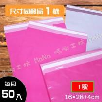 包裝破壞袋/快遞袋-亮麗粉 1號袋「同郵局1號便利包大小」內白外紅 寬16cm X 長28cm + 4cm/50入