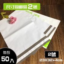 包裝破壞袋/快遞袋-珍珠白 2號袋「同郵局2號便利包大小」內灰外白 寬23cm X 長32cm + 4cm/50入