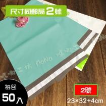 包裝破壞袋/快遞袋-蒂芬綠 2號袋「同郵局2號便利包大小」內灰外綠 寬23cm X 長32cm + 4cm/50入