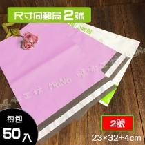 包裝破壞袋/快遞袋-KT粉 2號袋「同郵局2號便利包大小」內灰外粉 寬23cm X 長32cm + 4cm/50入