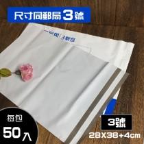 包裝破壞袋/快遞袋-珍珠白 3號袋「同郵局3號便利包大小」內灰外白 寬28cm X 長38cm + 4cm/50入