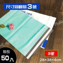 包裝破壞袋/快遞袋-蒂芬綠 3號袋「同郵局3號便利包大小」內灰外綠 寬28cm X 長38cm + 4cm/50入