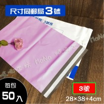 包裝破壞袋/快遞袋-KT粉 3號袋「同郵局3號便利包大小」內灰外粉 寬28cm X 長38cm + 4cm/50入