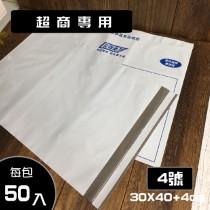 包裝破壞袋/快遞袋-珍珠白 4號袋「同7-11交貨便大小」內灰外白 寬30cm X 長40cm + 4cm/50入