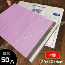 包裝破壞袋/快遞袋-KT粉 4號袋「同7-11交貨便大小」內灰外粉 寬30cm X 長40cm + 4cm/50入