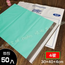 包裝破壞袋/快遞袋-蒂芬綠 4號袋「同7-11交貨便大小」內灰外綠 寬30cm X 長40cm + 4cm/50入