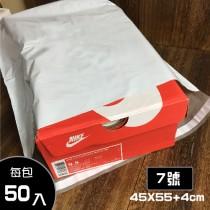 包裝破壞袋/快遞袋-珍珠白 7號袋 內灰外白 寬45cm X 長55cm + 4cm/50入