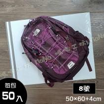 包裝破壞袋/快遞袋-珍珠白 8號袋 內灰外白 寬50cm X 長60cm + 4cm/50入