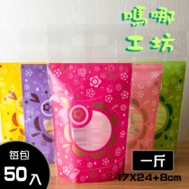 《花語PP手提袋夾鏈袋/50入》PP夾鏈袋/手提袋/包裝袋/糖果袋/麵包袋/餅乾袋/西點袋/飾品袋/塑膠袋/烘培包裝