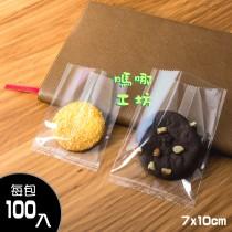 《全透明高阻隔餅乾袋7x10cm/100入》包裝袋/糖果袋/麵包袋/餅乾袋/西點袋/飾品袋/塑膠袋/烘培包裝