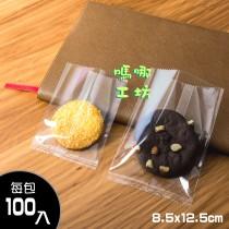 《全透明高阻隔餅乾袋8.5x12.5cm/100入》包裝袋/糖果袋/麵包袋/餅乾袋/西點袋/飾品袋/塑膠袋/烘培包裝
