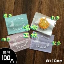 《蝴蝶紛飛-平口餅乾袋8x10cm/需封口機/100入》包裝袋/糖果袋/麵包袋/餅乾袋/西點袋/飾品袋/塑膠袋/烘培包裝