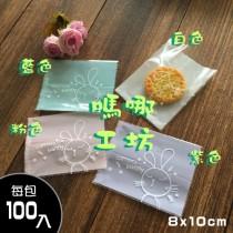 《搖擺兔-平口餅乾袋8x10cm/需封口機/100入》包裝袋/糖果袋/麵包袋/餅乾袋/西點袋/飾品袋/塑膠袋/烘培包裝