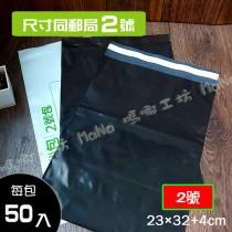 包裝破壞袋/快遞袋-萌典黑 2號袋 「同郵局2號便利包大小」內灰外黑 寬23cm X 長32cm + 4cm/50入