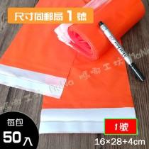 包裝破壞袋/快遞袋-陽光橘 1號袋「同郵局1號便利包大小」內白外橘 寬16cm X 長28cm + 4cm/50入