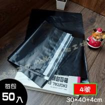 包裝破壞袋/快遞袋-萌典黑 4號袋「同7-11交貨便大小」內灰外黑 寬30cm X 長40cm + 4cm/50入