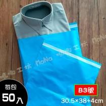 包裝破壞袋/快遞袋-寶石藍 B3號袋 內藍外藍 寬30.5cm X 長38cm + 4cm/50入