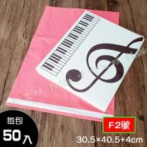 包裝破壞袋/快遞袋-珊瑚粉 F2號袋 內粉外粉 寬30.5cm X 長40.5cm + 4cm/50入