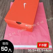 包裝破壞袋/快遞袋-珊瑚粉 F3號袋 內粉外粉 寬35.5cm X 長45.5cm + 4cm/50入