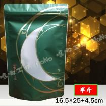 《半斤-金典品味-夾鏈袋》夾鏈袋/立袋/包裝袋/糖果袋/麵包袋/餅乾袋/西點袋/飾品袋/塑膠袋/烘培包裝