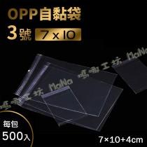 《3號OPP自黏袋7cmx10cm+4cm;500入》包裝袋/糖果袋/麵包袋/餅乾袋/西點袋/自黏袋