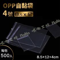 《4號OPP自黏袋8.5cmx12cm+4cm;500入》包裝袋/糖果袋/麵包袋/餅乾袋/西點袋/自黏袋
