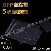 《5號OPP自黏袋10cmx14cm+4cm;100入》包裝袋/糖果袋/麵包袋/餅乾袋/西點袋/自黏袋
