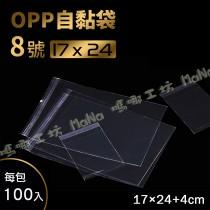 《8號OPP自黏袋17cmx24cm+4cm;100入》包裝袋/糖果袋/麵包袋/餅乾袋/西點袋/自黏袋