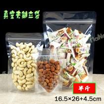 《半斤-真空夾鏈立袋16.5x26+4.5cm》夾鏈袋/立袋/包裝袋/糖果袋/麵包袋/餅乾袋/西點袋/飾品袋/塑膠袋/烘培包裝/真空袋