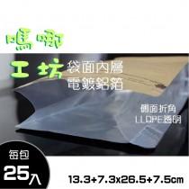 《本牛側開窗方底夾鏈立袋/25入》包裝袋/糖果袋/餅乾袋/西點袋/飾品袋/塑膠袋/烘培包裝