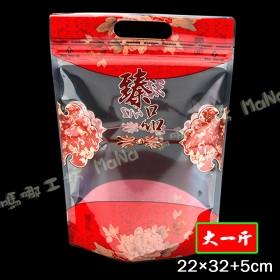 《大一斤-臻品(花)-手提夾鏈立袋》夾鏈袋/手提袋/包裝袋/糖果袋/麵包袋/餅乾袋/西點袋/飾品袋/塑膠袋/烘培包裝